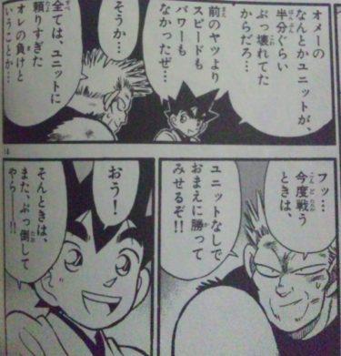 """「YAIBA」 最後の敵が最弱!?""""バトル漫画の常識""""に反する最終章の意義"""
