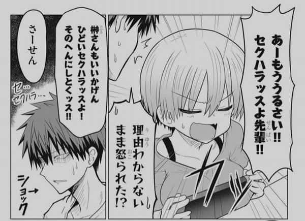 宇崎 ちゃん は 遊び たい 献血 ポスター